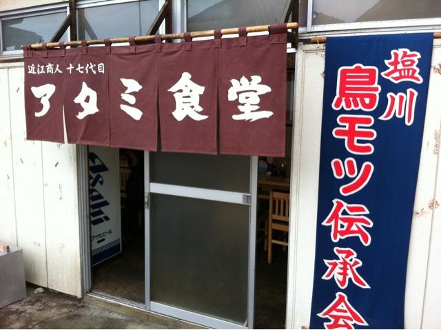 アタミ食堂