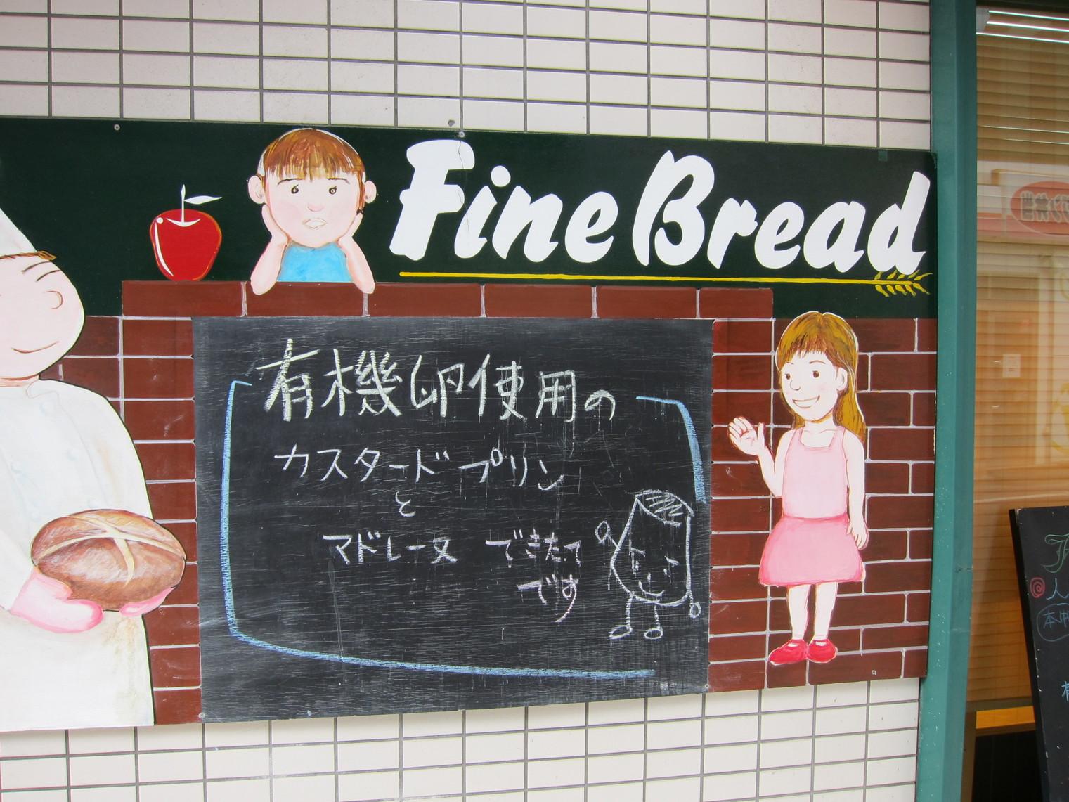 ファインブレッド 駅前店