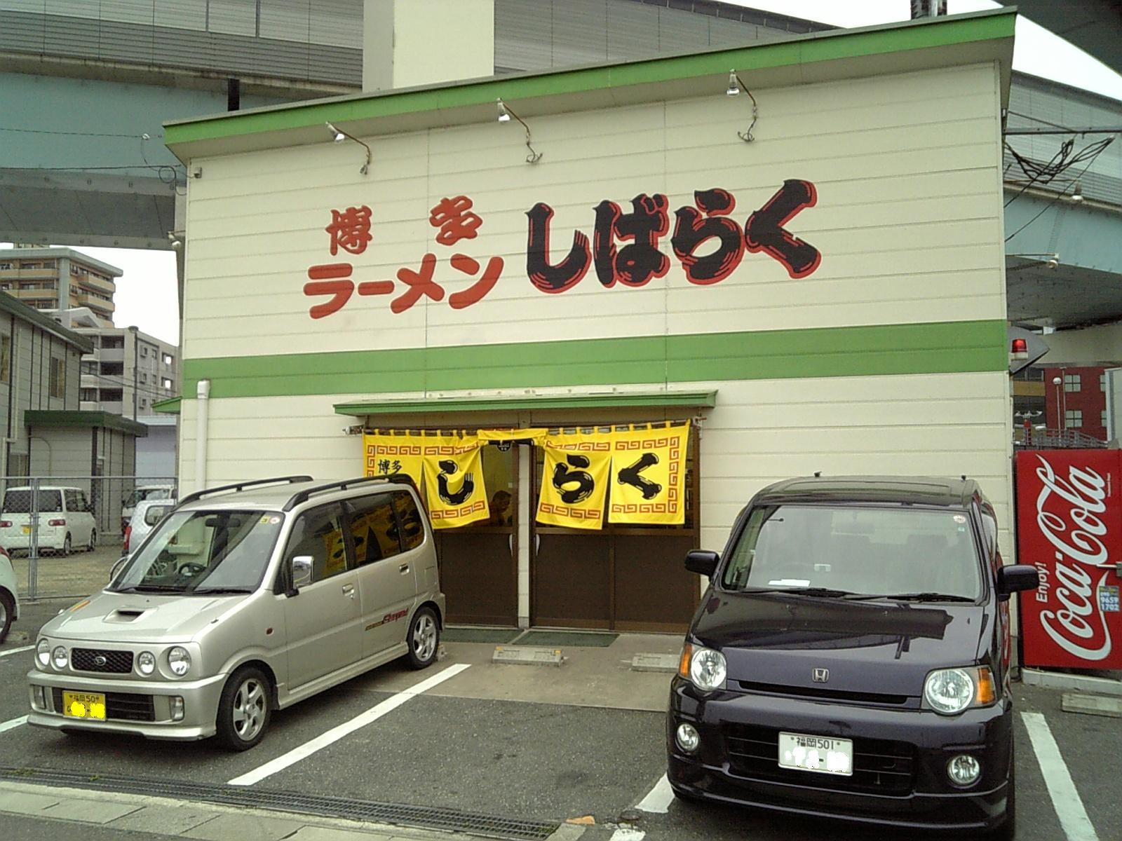 博多ラーメンしばらく 福重店