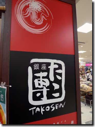 銀座たこ専 静岡パルシェ食彩館店