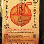 讃岐屋 雅次郎 - 「第4回 関西讃岐うどん西国三十三ヵ所巡礼」の32番札所