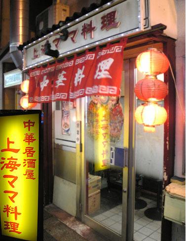 中華居酒屋 上海ママ料理