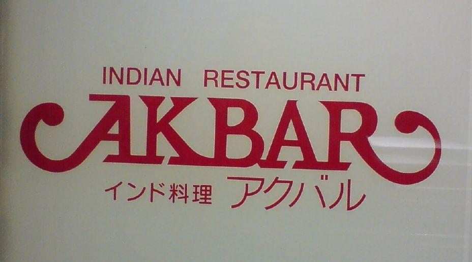 アクバル 栄店
