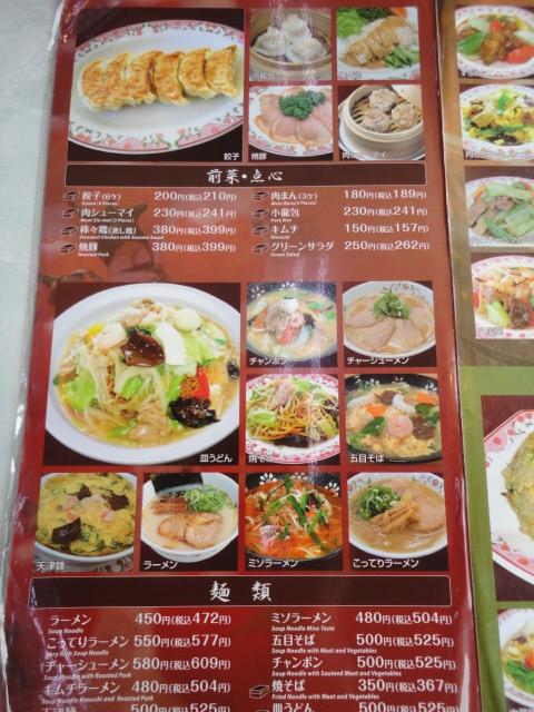餃子の王将 那珂川店