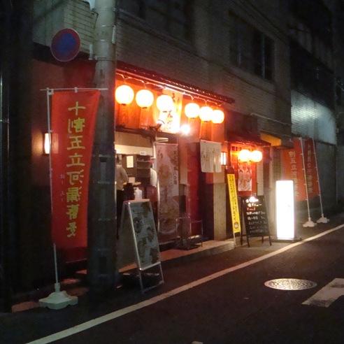 蕎麦 さだはる 西新橋店