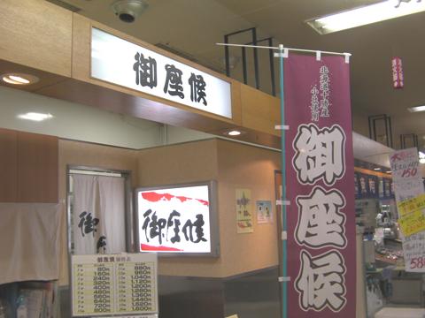 御座候 イオン姫路店