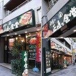 肉屋の正直な食堂 - 081102_03_053.jpg
