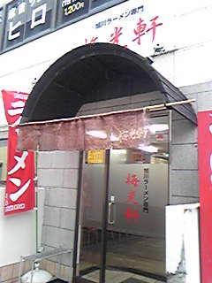 梅光軒 奈良店