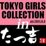 たつ吉 - 東京ガールズコレクションからオファーを頂、和菓子屋さん代表でやってきました(^^)v詳細はその他にUPしてます。