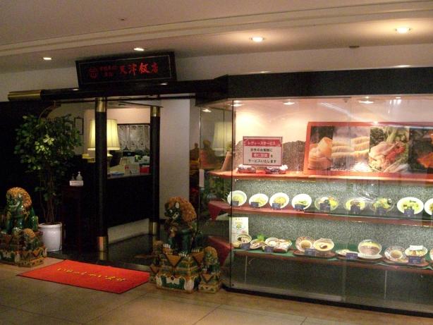 天津飯店 米子店
