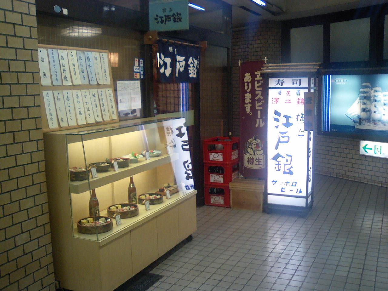 横浜 江戸銀