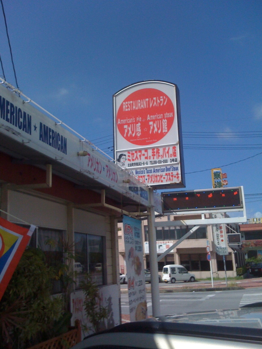 ミセス・マーコのアメリ感・アメリ館 3号店