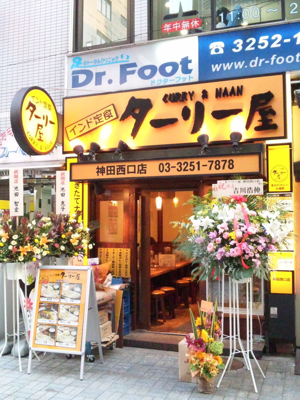 インド定食ターリー屋 神田西口店