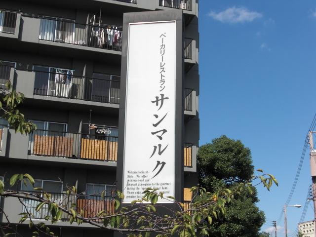 サンマルク 大阪生野巽店