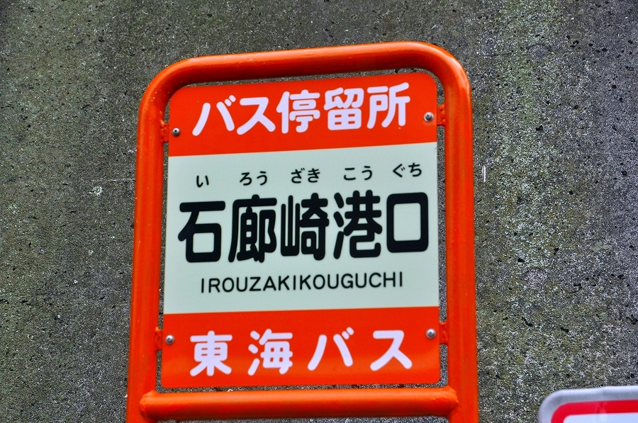 見須土産店