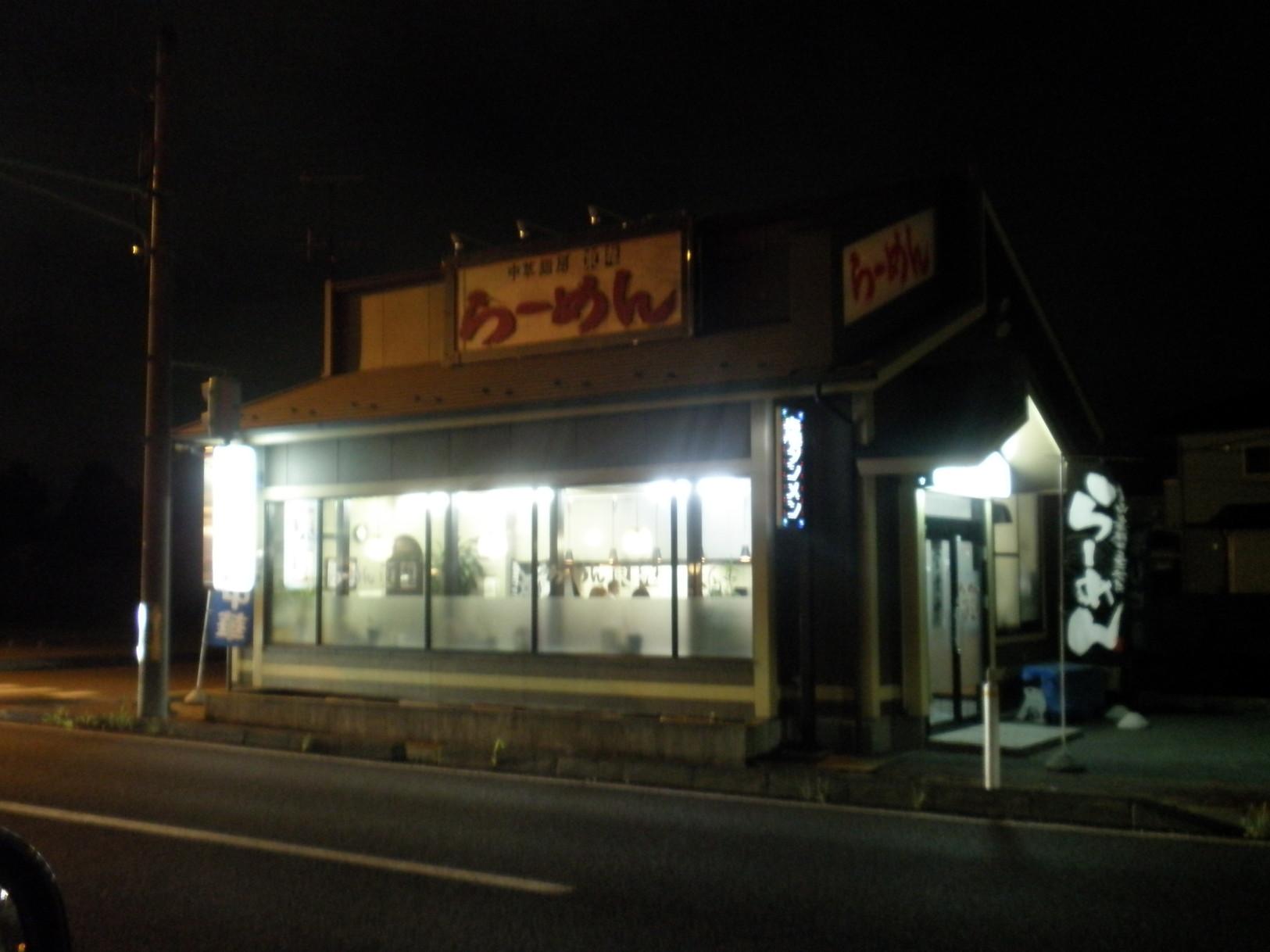 中華麺房 東龍 名取店
