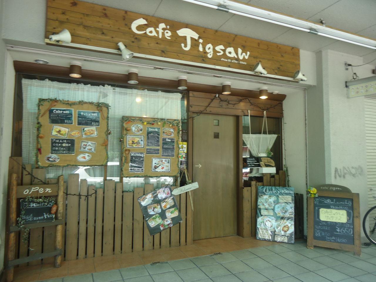 カフェ ジグソー