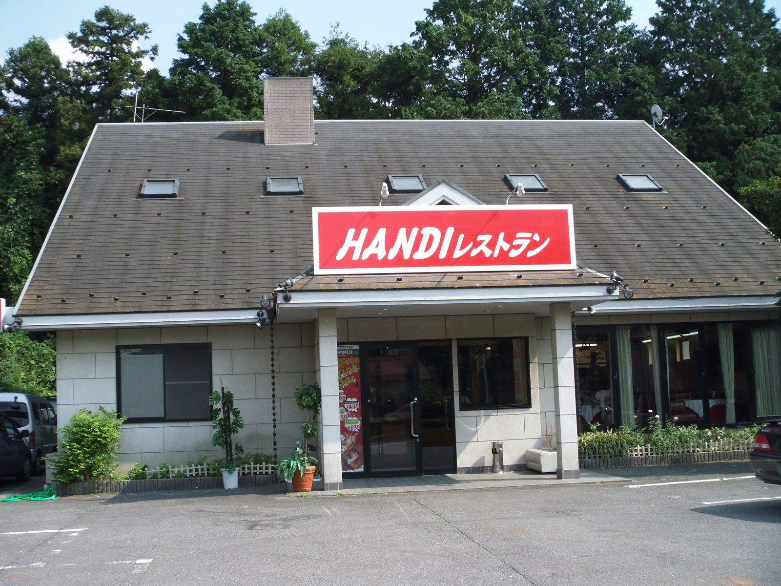 Handi レストラン