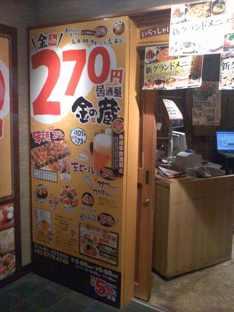 きんくら酒場 金の蔵 渋谷東口2号店