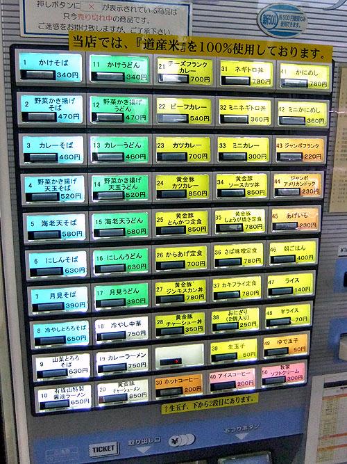有珠山サービスエリア(上り線)スナックコーナー
