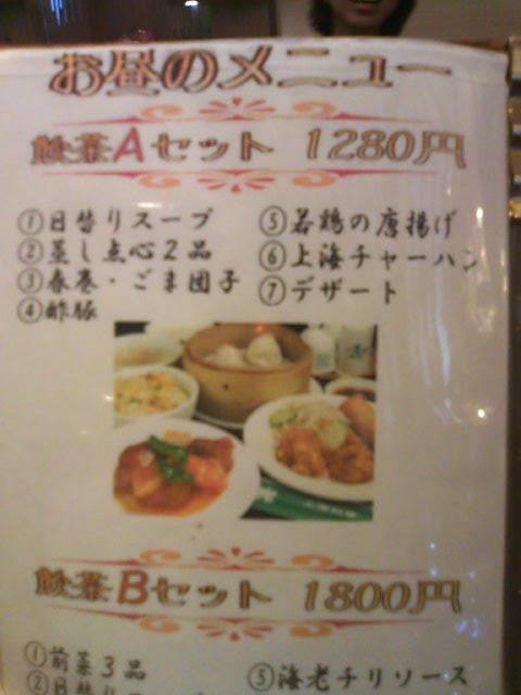 上海料理 蓮 姫路店