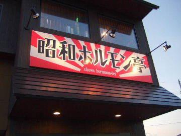 昭和ホルモン亭 さくらんぼ東根駅前店