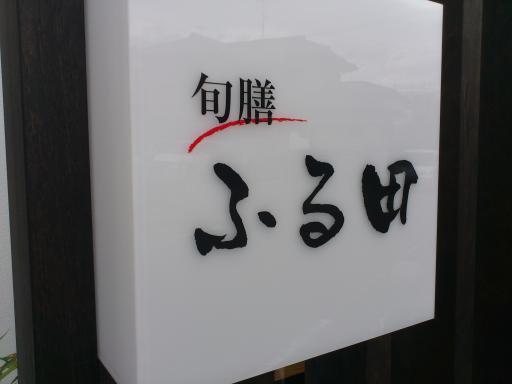 旬膳 ふる田