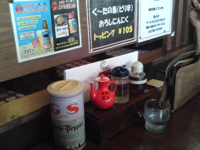 ラーメン五九〇 日出店