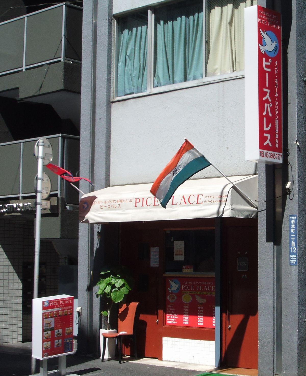 ナタラージ 岩本町店