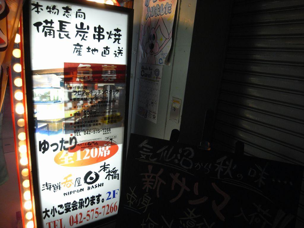 海鮮呑屋日本橋 国立店