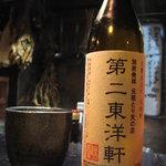 居酒屋 わたる - 「第二東洋軒 北浜店」 オリジナル焼酎