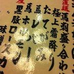 9463900 - 熊本直送の馬刺し盛り合わせ (たてがみ・馬レバー・馬ホルモン・霜降り)3,500円