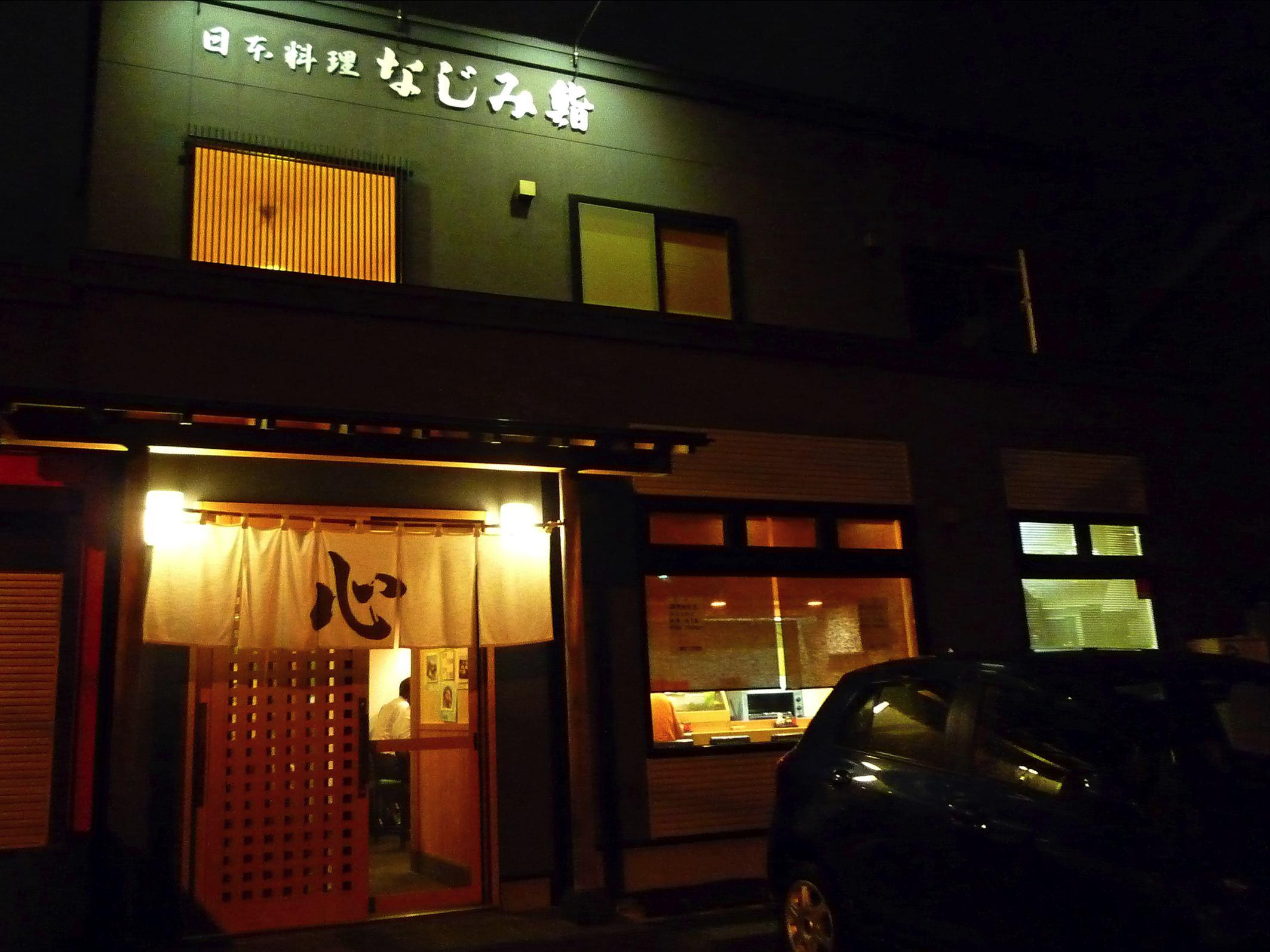 日本料理 なじみ鮨 美しが丘店