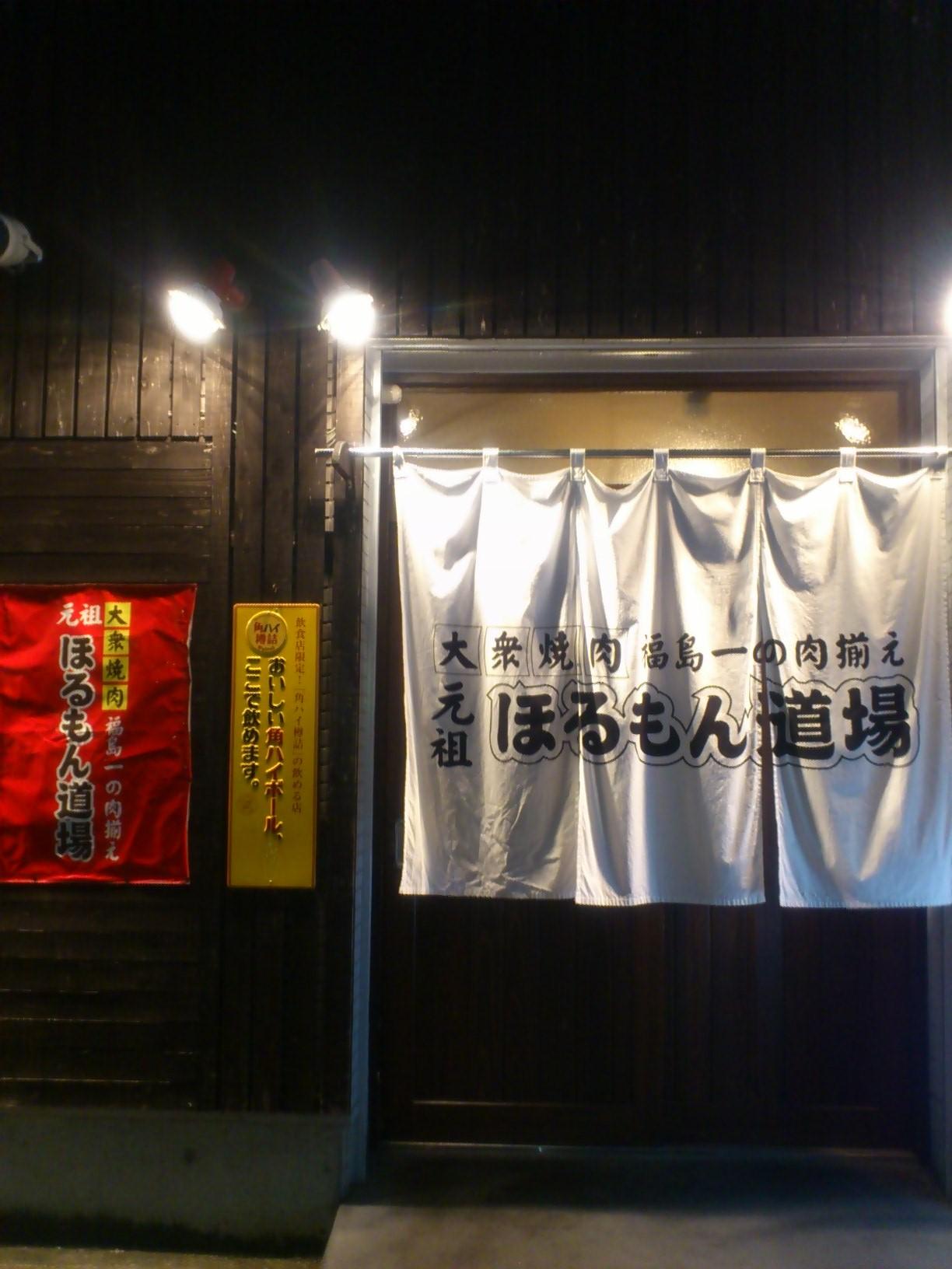 ほるもん道場 会津清水通店