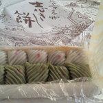 跡部誠進堂 クランベリーアトベ - 料理写真:10個で¥750だったかな^^