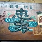井筒屋 - 小淵沢 井筒屋 酒の看板