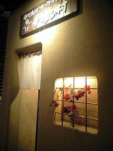 チロリン村 旭ヶ丘店