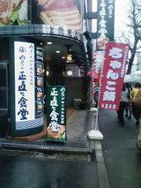 肉屋の正直な食堂 神田神保町店