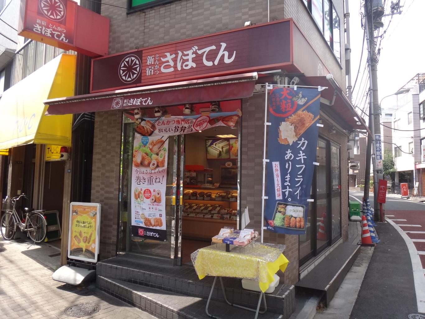 とんかつ 新宿さぼてん 青物横丁駅前店