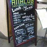 アナログ カフェ ラウンジ トーキョー - 外看板
