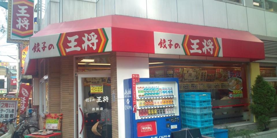 餃子の王将 西院店