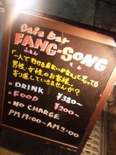 FANG SONG