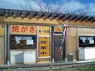 奥松島公社 焼がき施設