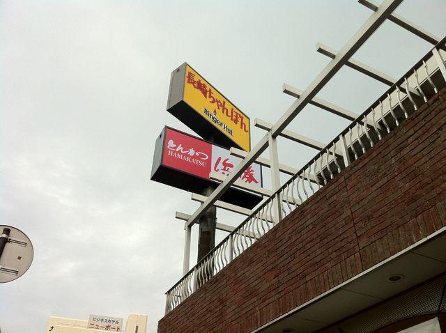 リンガーハット 長崎出島店