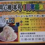 用心棒 本号 - ワンコイン&ガチャポン祭り