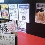 用心棒 本号 - ワンコイン&ガチャポン祭りで豚GET!