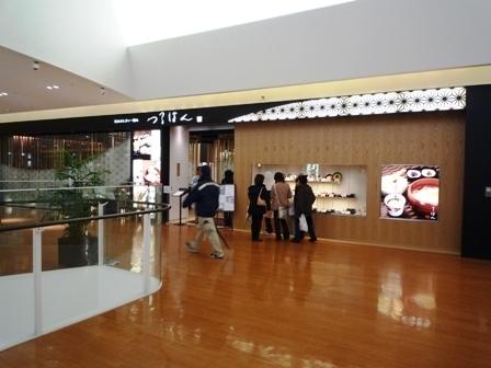 つるはん 阪急西宮ガーデンズ店