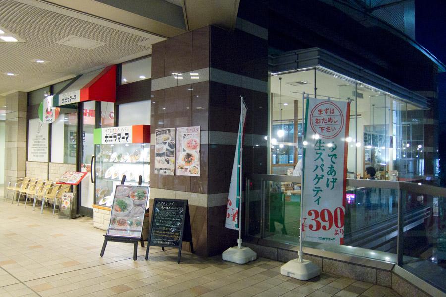 ポポラマーマ 聖蹟桜ヶ丘オーパ店