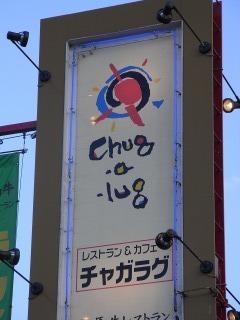 chug-a-lug