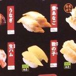 スシロー - えびチーズ